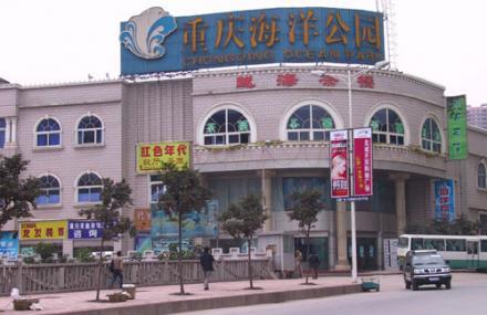 重庆海洋公园
